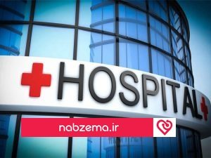 معرفی بیمارستان مجهز در دنیا
