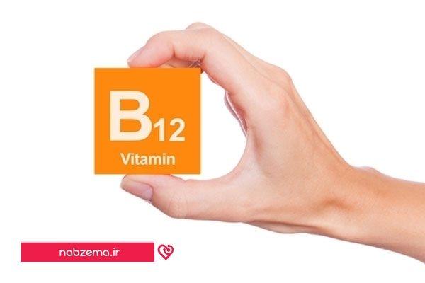 ویتامین ب ۱۲