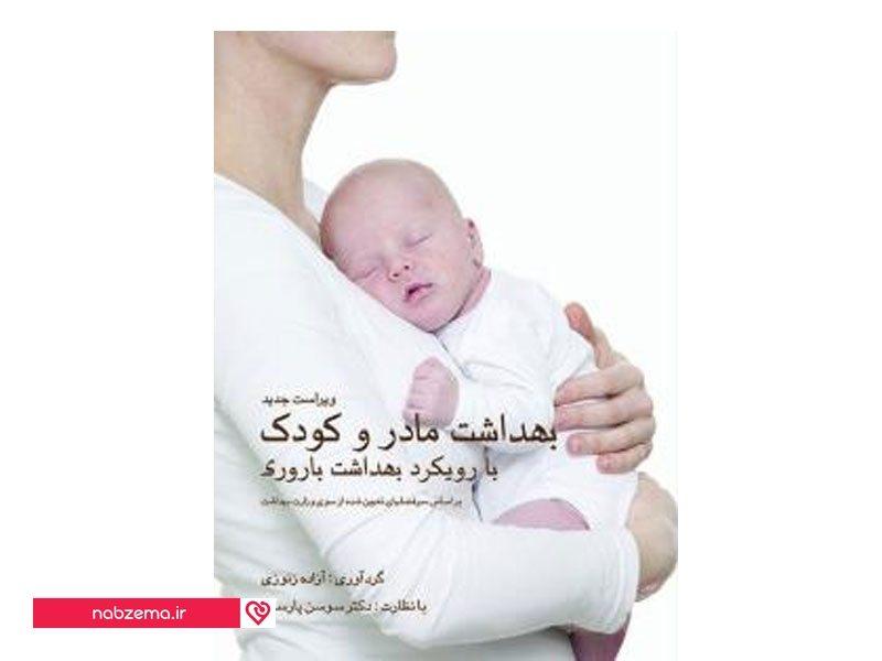 بهداشت کودک