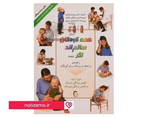 کتاب همه کودکان سالم اند اگر...