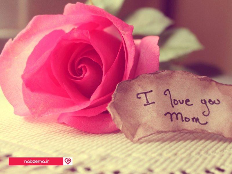 روز مادر
