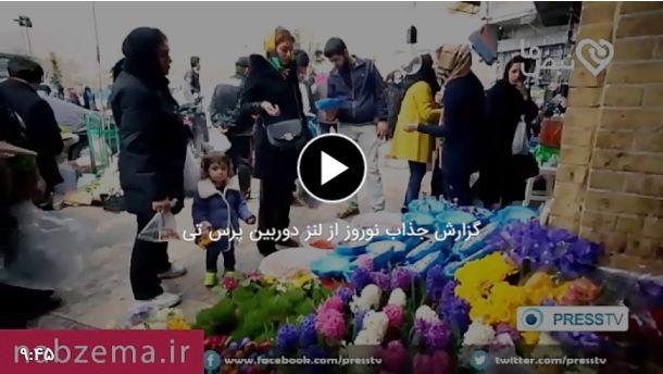 مراسم نوروز در ایران