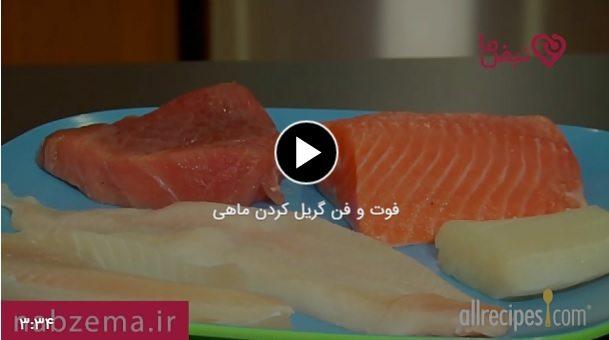 مصرف ماهی و گریل ماهی