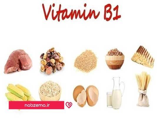 منابع غذایی حاوی ویتامین B1