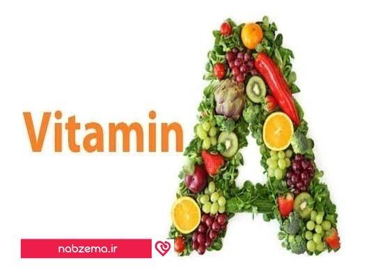 ویتامین آ