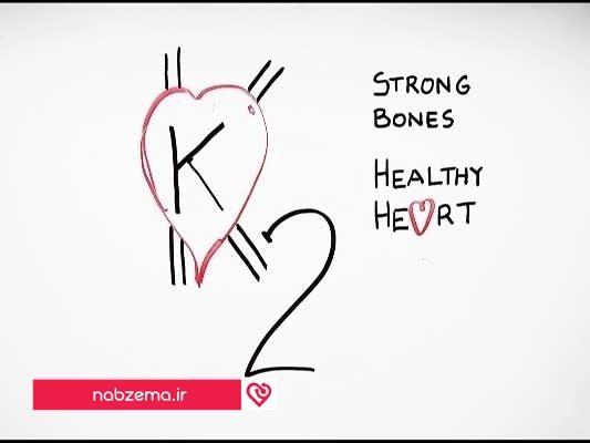 ویتامین k 2