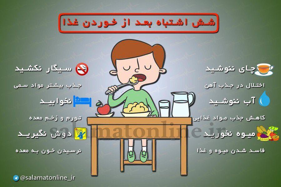 اشتباهات بعد از غذا خوردن