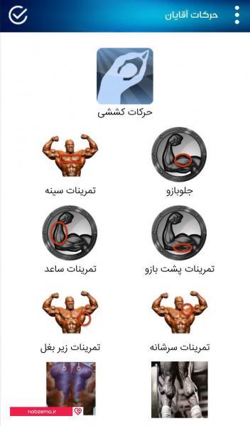 تصویر آموزش بدنسازی
