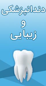 خانه – دندانپزشکی و زیبایی – کنار اسلایدر – 160 در 320