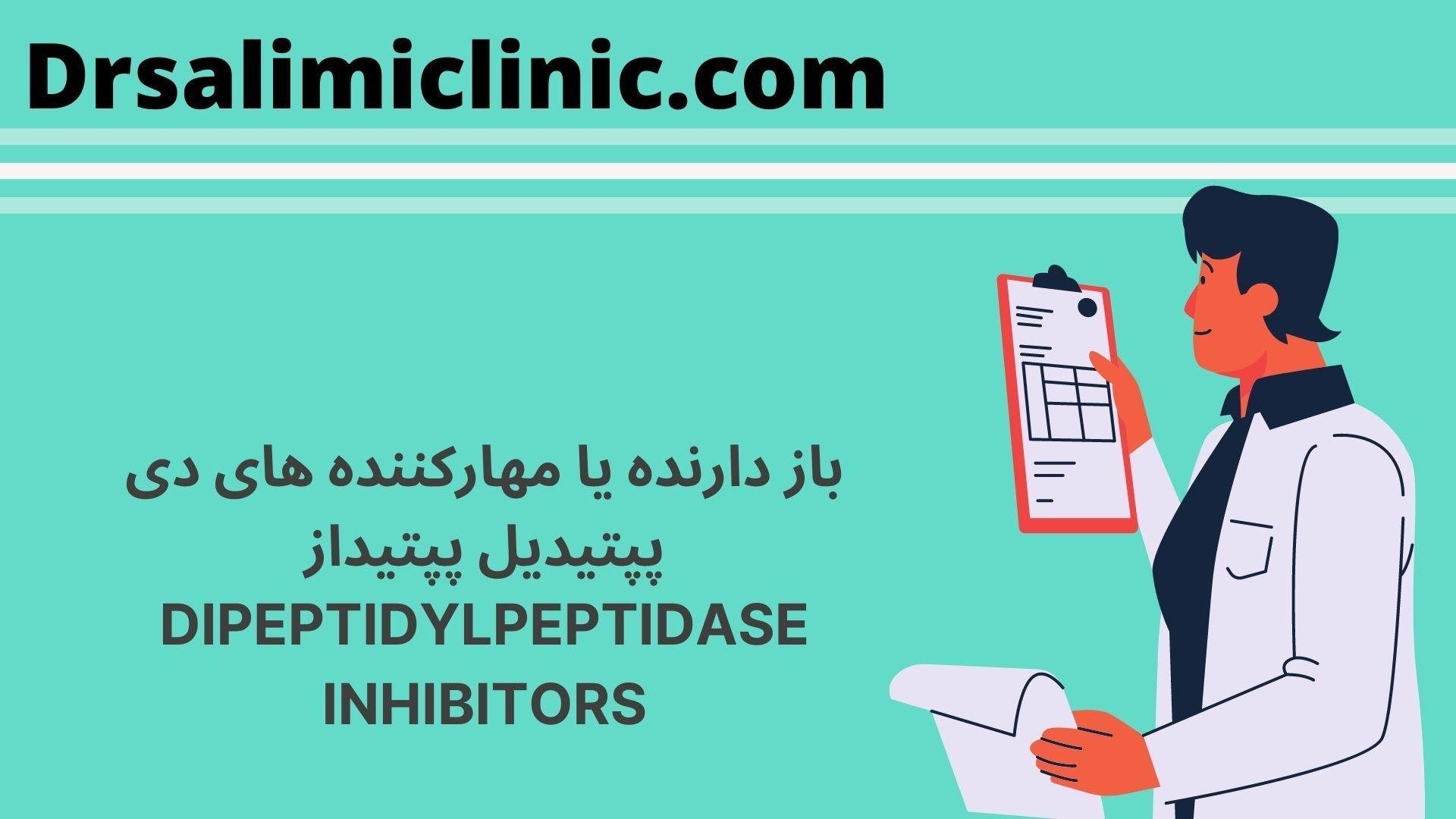 باز دارنده یا مهارکننده های دی پپتیدیل پپتیداز Dipeptidylpeptidase inhibitors