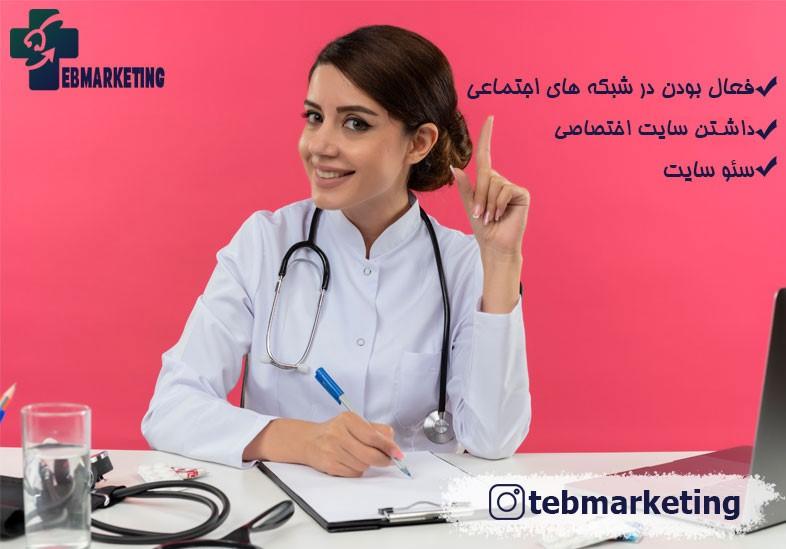 ارتقای کسبوکار پزشکان